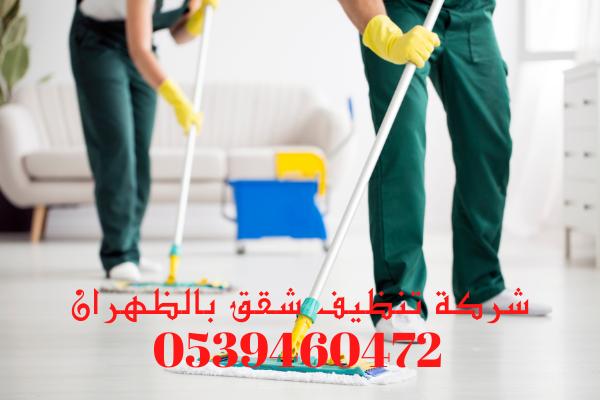 شركة تنظيف شقق بالظهران