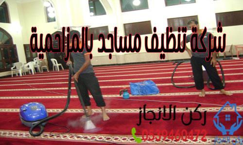 شركة تنظيف مساجد بالمزاحمية
