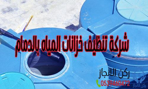 شركة تنظيف خزانات المياه بالدمام